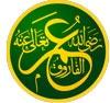 Umar_ibn_Al-Khattāb